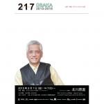 建築レクチュアシリーズ217