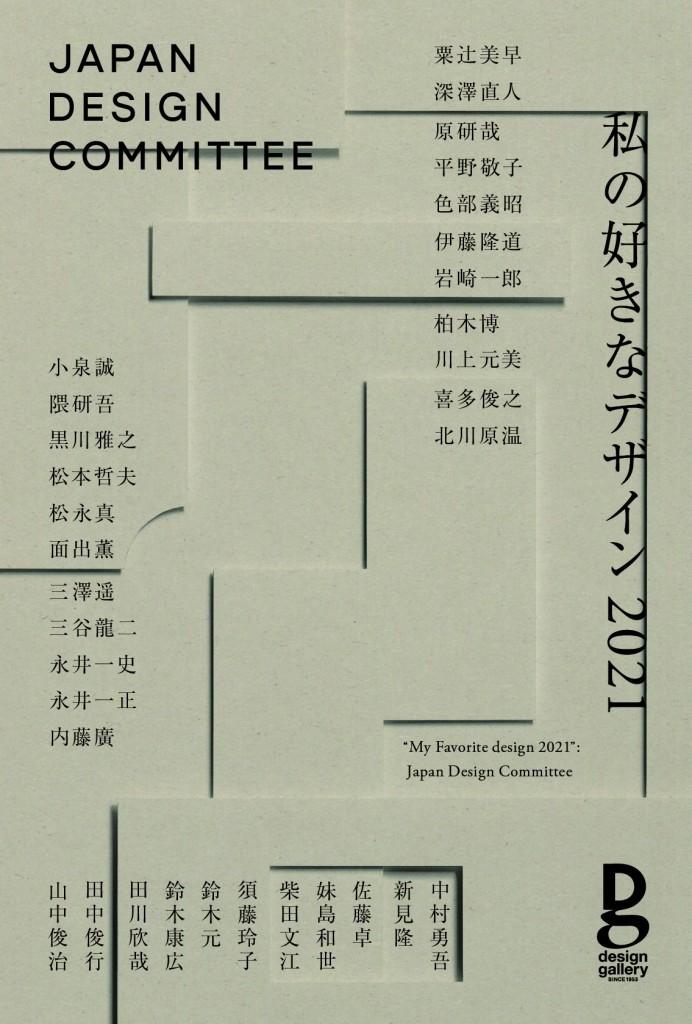 私の好きなデザインDM表_Magプレーン