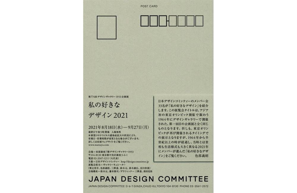JDC_DM_20210806_fin